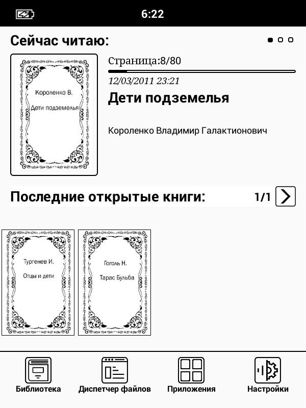 ONYX BOOX James Cook Интерфейс и приложения